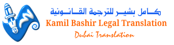 Dubai Translation | Kamil Bashir Legal Translation